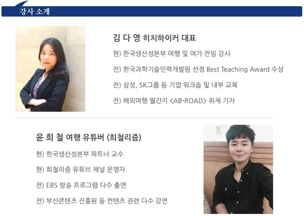 여행미디어채널개발2.JPG