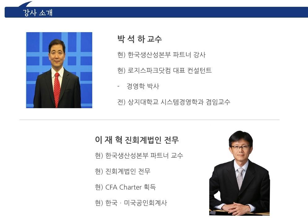 강사소개_박석하교수&이재혁교수.jpg